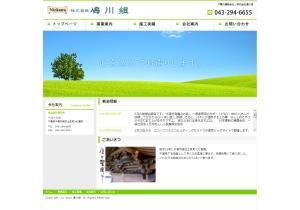 2015鳰川組ホームページ
